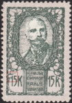 SHS Slovenia example of Padevet forgery of postal stamp