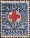 Yugoslavia 1933 Red Cross stamp error letter O filled with color